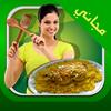 a.d.h media ltd - المطبخ العربي للايباد artwork